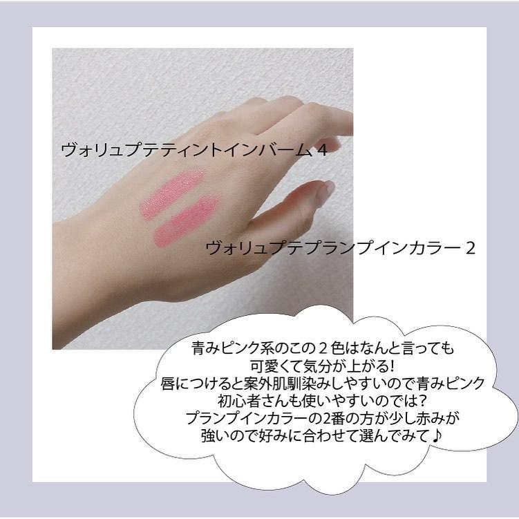 イヴ・サンローラン イヴサンローラン YVES SAINT LAURENT ヴォリュプテプランプインカラー #3 Insane Pink 3.5g(口紅)を使ったクチコミ(4枚目)