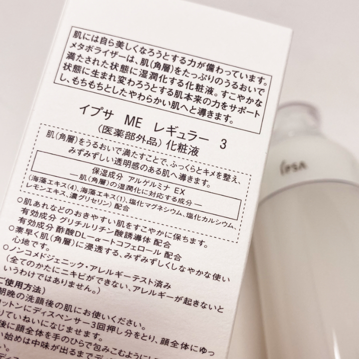 イプサ IPSA ME レギュラー 3 175mL(化粧水)を使ったクチコミ(3枚目)
