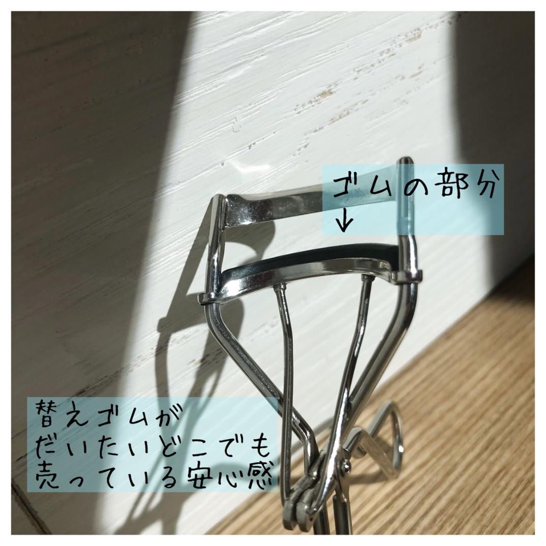 SHISEIDO アイラッシュカーラー 213(その他メイクツール)を使ったクチコミ(2枚目)