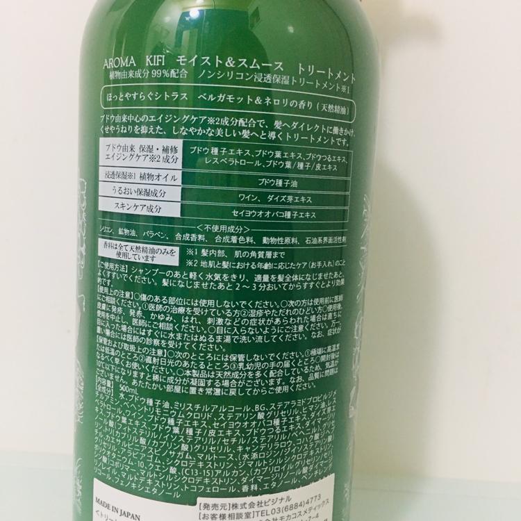 ビジナル AROMA KIFI モイスト&スムーストリートメント 500ml(トリートメント・ヘアパック)を使ったクチコミ(2枚目)