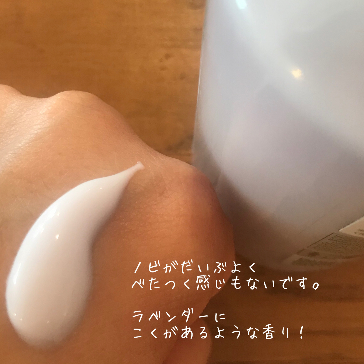 YVES ROCHER ボディローション ラベンダー&ブラックベリー(ボディローション・ミルク)を使ったクチコミ(2枚目)