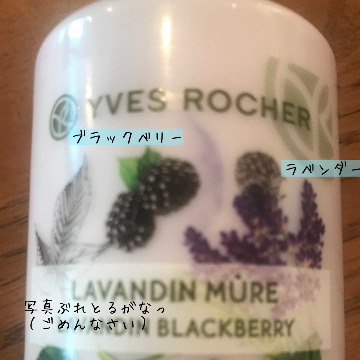 YVES ROCHER ボディローション ラベンダー&ブラックベリー(ボディローション・ミルク)を使ったクチコミ(3枚目)