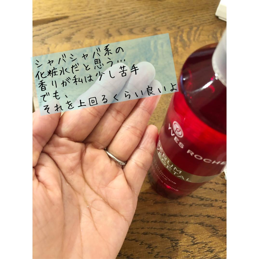 YVES ROCHER SVトーニングローション(化粧水)を使ったクチコミ(2枚目)