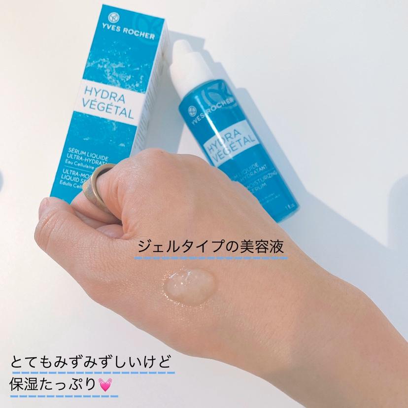 YVES ROCHER HVリキッドセラム(ブースター・プレ美容液・導入液)を使ったクチコミ(2枚目)