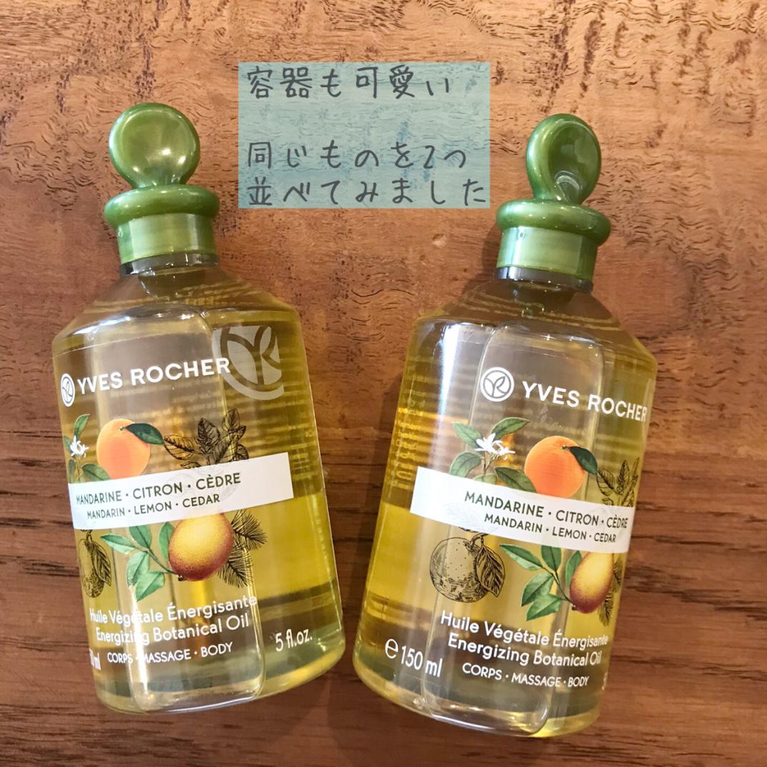 YVES ROCHER ヘア&ボディオイル マンダリン&レモン&シダー(その他アウトバスケア)を使ったクチコミ(2枚目)