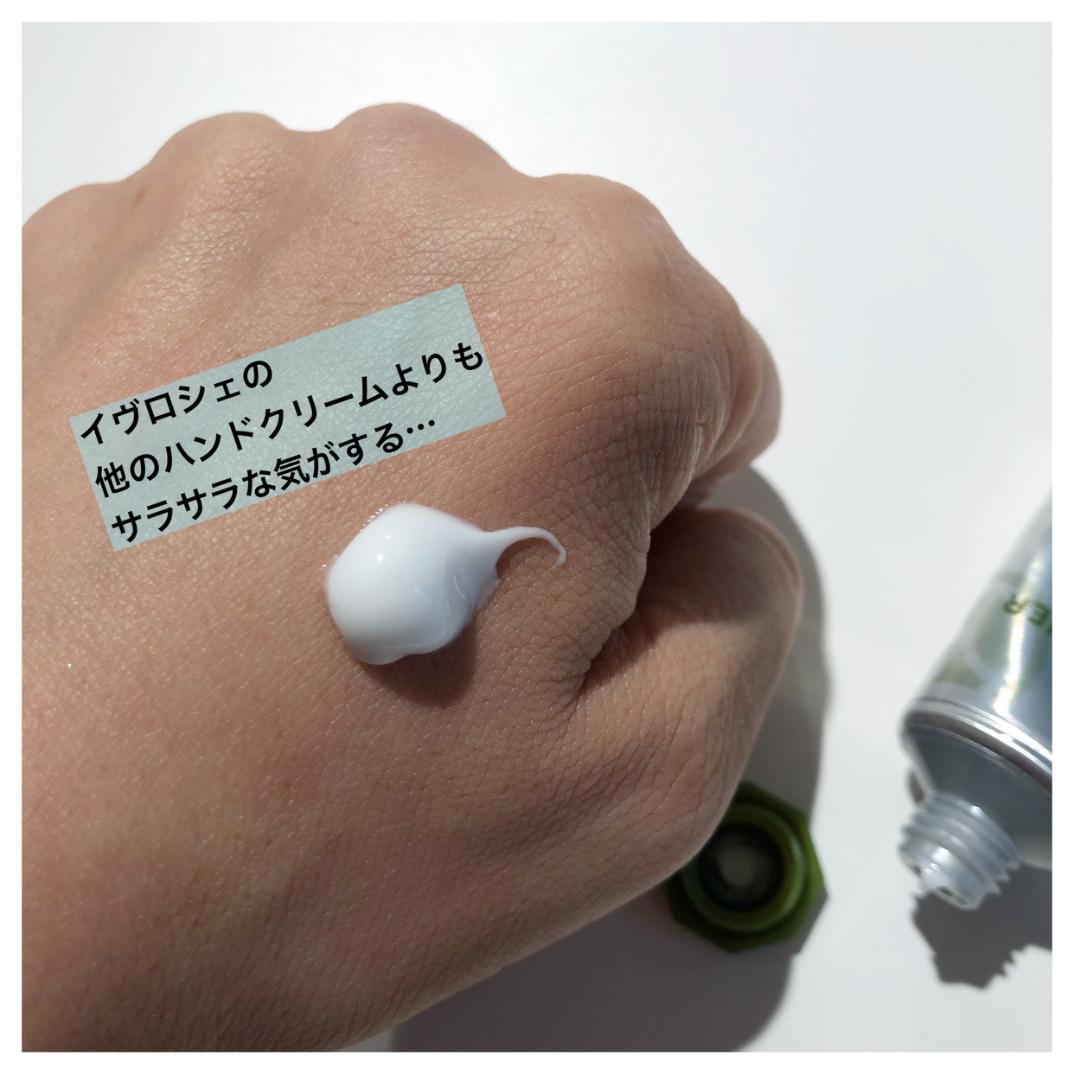 YVES ROCHER ハンドクリーム ロータスフラワー&セージ(ハンドクリーム・ハンドケア)を使ったクチコミ(2枚目)