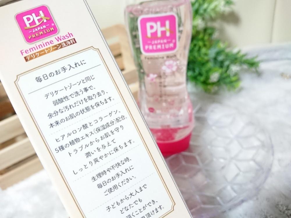 PH JAPAN プレミアム フェミニンウォッシュ 150ml パッショネイトブルーム 上品なローズフローラルの香り(ボディソープ)を使ったクチコミ(2枚目)