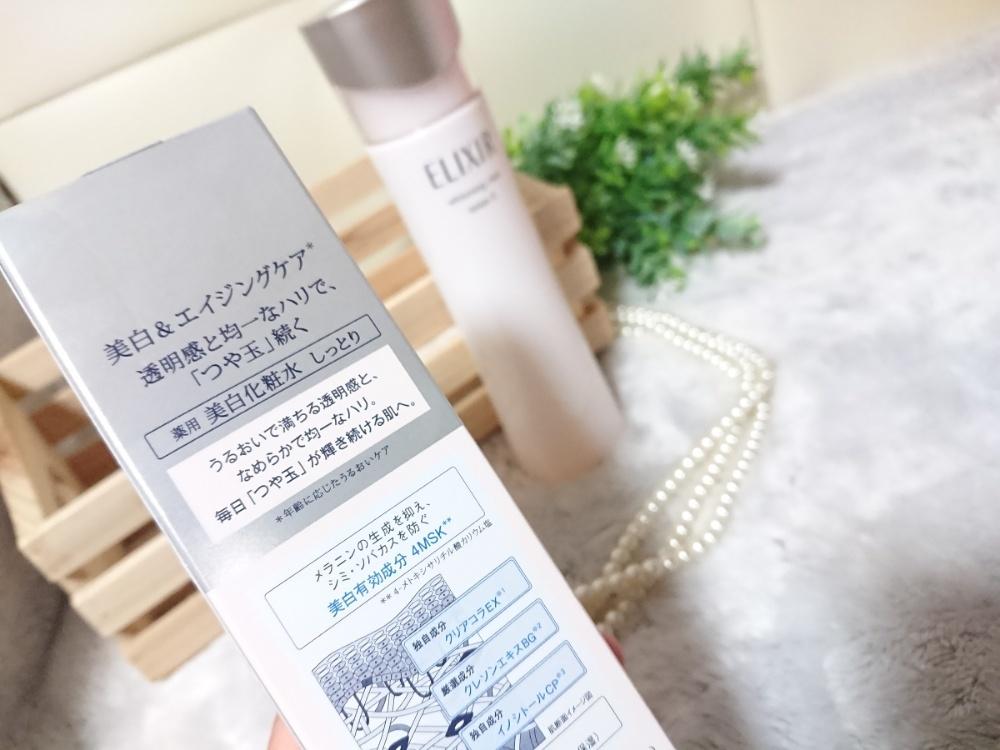SHISEIDO 資生堂 エリクシール ホワイト クリアローション T I(化粧水)を使ったクチコミ(4枚目)