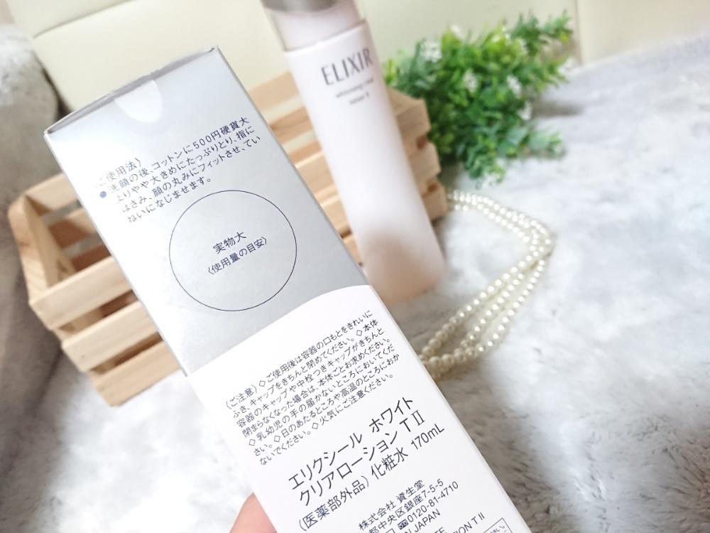 SHISEIDO 資生堂 エリクシール ホワイト クリアローション T I(化粧水)を使ったクチコミ(5枚目)