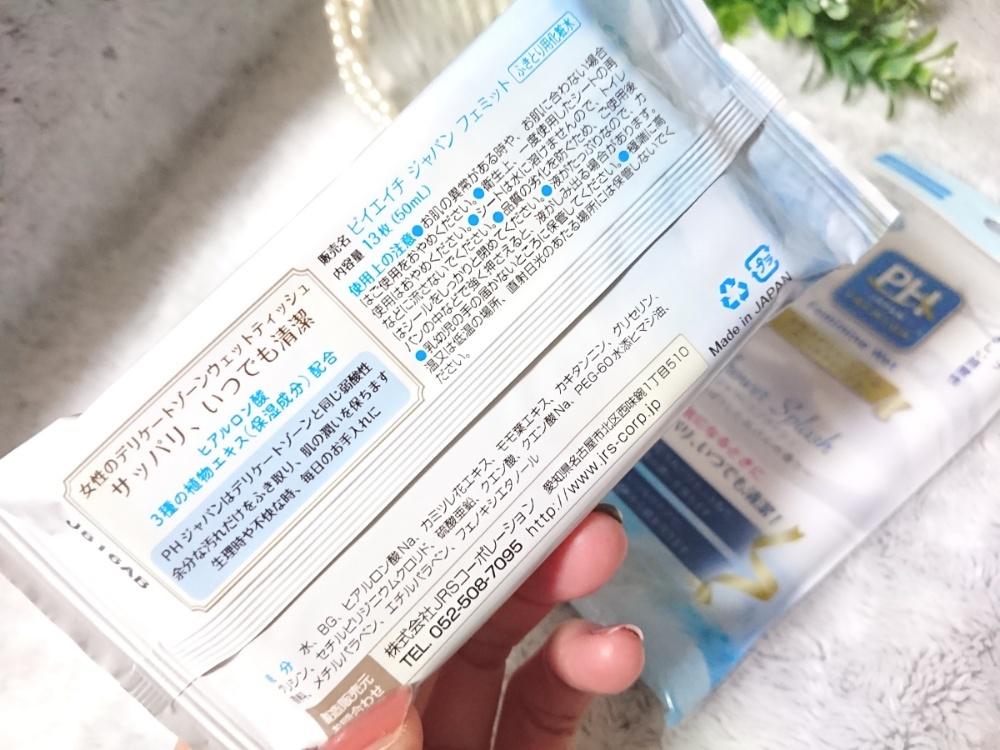 ピーエイチケア フェミニンウェット 13枚入り シャワースプラッシュ(デオドラント・制汗剤)を使ったクチコミ(2枚目)