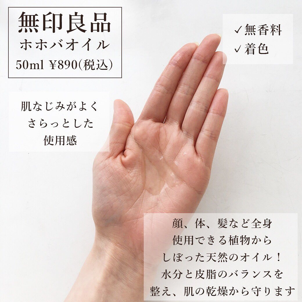 無印良品 無印良品 ホホバオイル JOJOBA OIL 100ml(化粧水)を使ったクチコミ(2枚目)