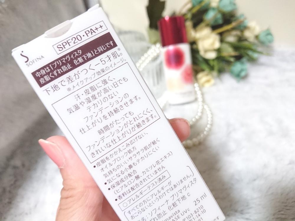 プリマヴィスタ ソフィーナ プリマヴィスタ/皮脂くずれ防止化粧下地UV 化粧下地(コントロールカラー)を使ったクチコミ(3枚目)