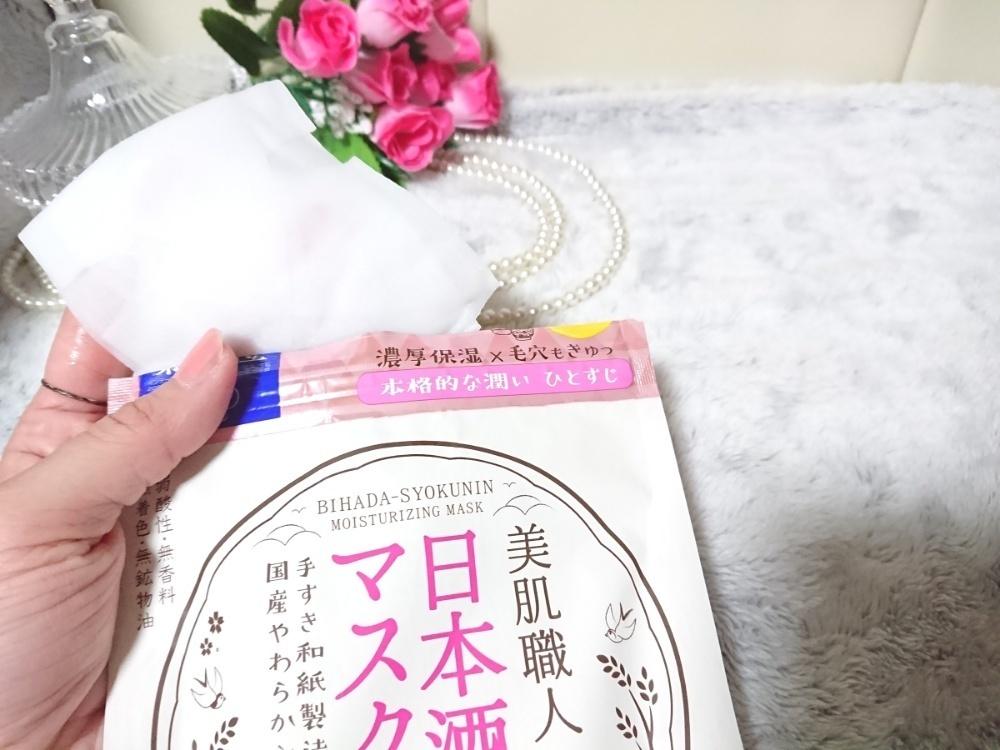 コーセー クリアターン 美肌職人酒粕マスク(その他スペシャルケア)を使ったクチコミ(3枚目)