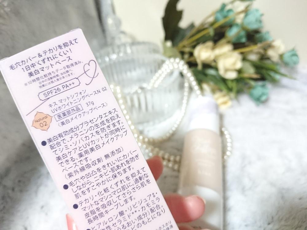 kiss キス マットシフォン UVホワイトニングベースN(その他メイクツール)を使ったクチコミ(5枚目)