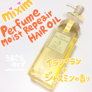 mixim Perfume モイストリペア ヘアオイル 100mL(トリートメント・ヘアパック)を使ったクチコミ(1枚目)
