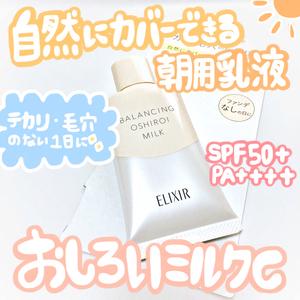 エリクシール ルフレ バランシング おしろいミルク(乳液)を使ったクチコミ(1枚目)