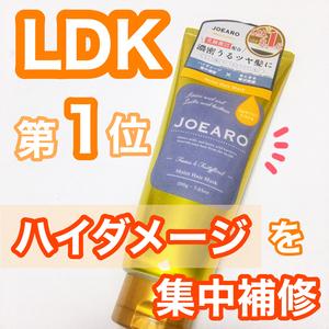 JOEARO(ジョアーロ) モイストヘアマスク 200g フルーティフローラルの香り(その他ヘアケア)を使ったクチコミ(1枚目)