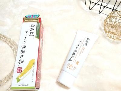 なた豆 すっきり 歯磨き粉 120g(ルームフレグランス・ディフューザー・消臭剤)を使ったクチコミ(1枚目)