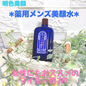 明色化粧品 薬用メンズ美顔水R 90ml(その他スペシャルボディケア)を使ったクチコミ(1枚目)