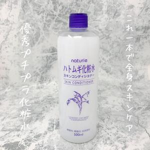 naturie ナチュリエ ハトムギ化粧水(化粧水)を使ったクチコミ(1枚目)