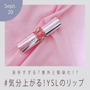 イヴ・サンローラン イヴサンローラン YVES SAINT LAURENT ヴォリュプテプランプインカラー #3 Insane Pink 3.5g(口紅)を使ったクチコミ(1枚目)