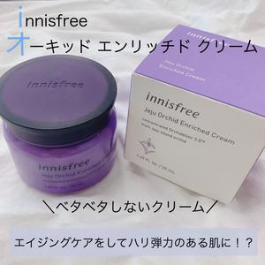イニスフリー イニスフリー日本公式 オーキッドクリーム50mL(乳液)を使ったクチコミ(1枚目)