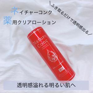 ナリス化粧品 ネイチャーコンク 薬用クリアローション 200ml(拭き取り化粧水)を使ったクチコミ(1枚目)