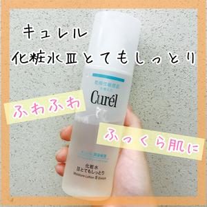 キュレル キュレル 化粧水 III とてもしっとり 【医薬部外品】(化粧水)を使ったクチコミ(1枚目)