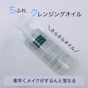 ちふれ ちふれ化粧品 クレンジング オイル 220ML(パウダーファンデーション)を使ったクチコミ(1枚目)