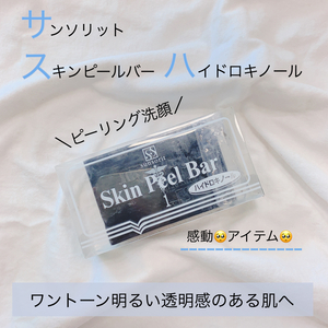 サンソリット サンソリット スキンピールバー ハイドロキノール + ミニソープ セット(その他洗顔料)を使ったクチコミ(1枚目)