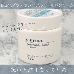 ちふれ ウォッシャブル コールド クリーム(乳液)を使ったクチコミ(1枚目)