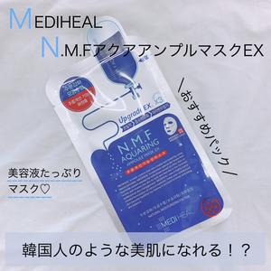 MEDIHEAL(メディヒール) N.M.FアクアアンプルマスクJEX(シートマスク・パック)を使ったクチコミ(1枚目)
