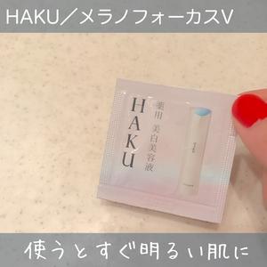 HAKU HAKU メラノフォーカスV 20 美白美容液 20g(美容液)を使ったクチコミ(1枚目)