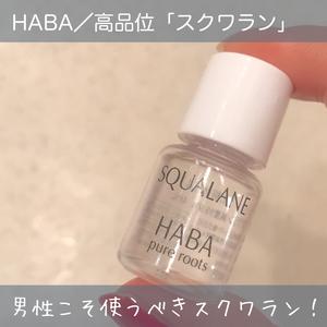 HABA HABA 高品位「スクワラン」(フェイスオイル・バーム)を使ったクチコミ(1枚目)