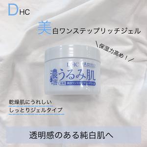 DHC ディーエイチシー 濃密うるみ肌 オールインワンリッチジェル SS(フェイスクリーム・スキンケアクリーム)を使ったクチコミ(1枚目)