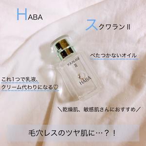 HABA HABA ハーバー公式 高品位II 15mL(フェイスオイル・バーム)を使ったクチコミ(1枚目)