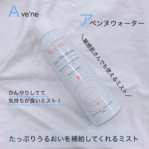 アベンヌ アベンヌ ウオーター(化粧水)を使ったクチコミ(1枚目)