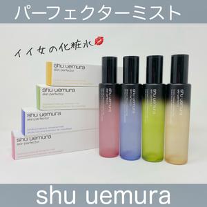 シュウ ウエムラ パーフェクターミスト(化粧水)を使ったクチコミ(1枚目)