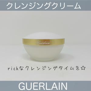 ゲラン クレンジング クリーム(フェイスクリーム・スキンケアクリーム)を使ったクチコミ(1枚目)