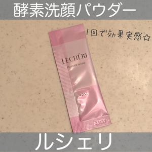 コーセー ルシェリ 洗顔パウダー 0.4g*32包(その他洗顔料)を使ったクチコミ(1枚目)