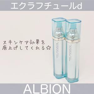 アルビオン エクラフチュール d 60ml(美容液)を使ったクチコミ(1枚目)