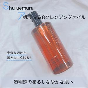 シュウ ウエムラ シュウウエムラ アルティム8 スブリム ビューティクレンジングオイル 450ml(その他クレンジング)を使ったクチコミ(1枚目)
