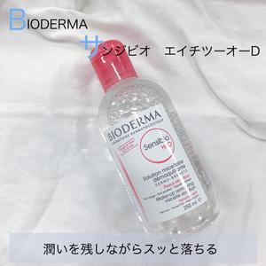 ビオデルマ ビオデルマ サンシビオ H2O-D 500ml(その他クレンジング)を使ったクチコミ(1枚目)
