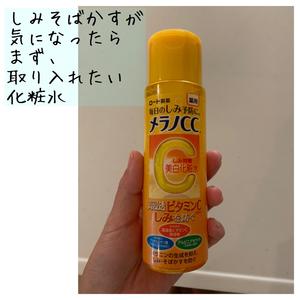 ロート製薬 1個あたり メラノCC 薬用しみ対策 美白化粧水 170mL 5個セット(その他スペシャルケア)を使ったクチコミ(1枚目)