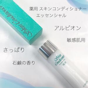アルビオン 薬用スキンコンディショナー エッセンシャル 330ml(化粧水)を使ったクチコミ(1枚目)