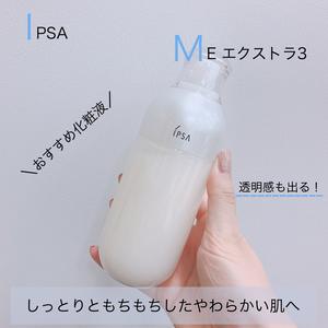 イプサ IPSA イプサ ME エクストラ 3 175ml(化粧水)を使ったクチコミ(1枚目)