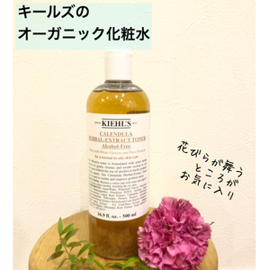 キールズ キールズ ハーバル トナー CL アルコールフリー  500ml(化粧水)を使ったクチコミ(1枚目)