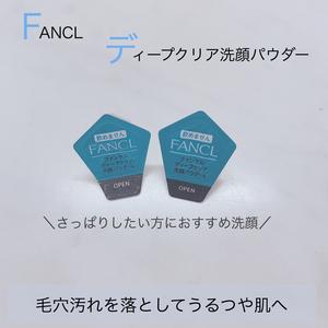 ファンケル ディープクリア 洗顔パウダー(洗顔パウダー)を使ったクチコミ(1枚目)
