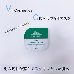 CICAカプセルマスク (10個入り)(洗い流すマスク・パック)を使ったクチコミ(1枚目)