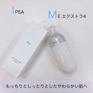 イプサ イプサ ME エクストラ 4(化粧水)を使ったクチコミ(1枚目)